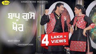 Meet Brar II Harmandeep II Bapu Gusse Khor II Anand Music II New Punjabi Song 2016