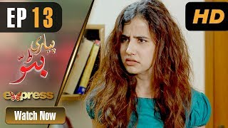 Drama | Piyari Bittu - Episode 13 | Express Entertainment Dramas | Sania Saeed, Atiqa Odho