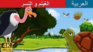 الغيلم و النسر | قصص اطفال | حكايات عربية