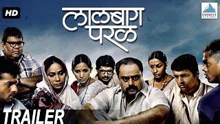 Lalbaug Parel - Zali Mumbai Sonyachi | Marathi Movie Trailer | Seema Biswas,  Ankush Choudhary