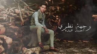 """اغنية """" انا همشي واخرج من حياتك كلها """" بالكلمات - احمد عبده - انتاج محمود حسان 2020"""