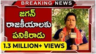 Grandam Devi (Sajini) Comments on Jagan and Roja Relation ll #Trendingnews ll Socialpost