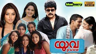 yuva malayalam movie | new malayalam movie | Nagarjuna | Anushka | Harshvardhan Rane