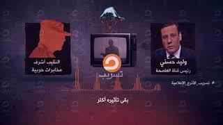 التسريب الأخطر من قناة #مكملين .. التنسيق بين المخابرات الحربية وأمن الدولة ورئيس قناة العاصمة