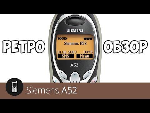 Ретро-Обзор - Siemens A52