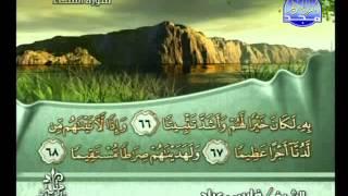الجزء الخامس  من القرأن الكريم للشيخ فارس عباد كاملا الختمة المرتلة جزء 5 من 30