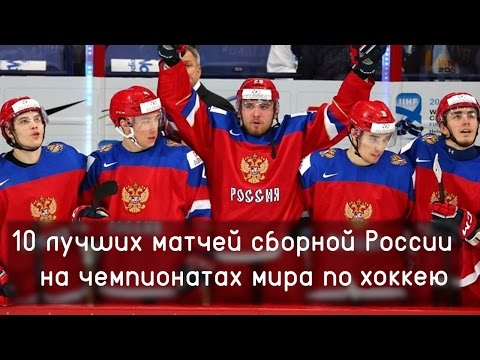 Чемпионат Мира по хоккею. Сборная России.