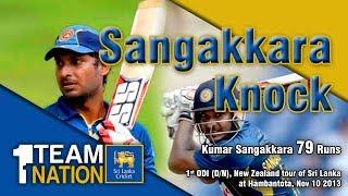 Kumar Sangakkara 79 v NZ, 1st ODI at MRICS - New Zealand tour of Sri Lanka 2013