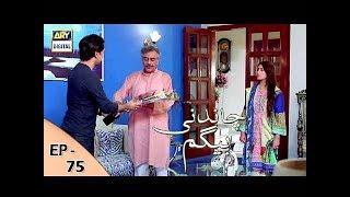 Chandni Begum Episode 75 - 25th January 2018 - ARY Digital Drama