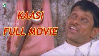 Kaasi Full Movie HD Quality Vikram | Kaveri | Kavya Madhavan