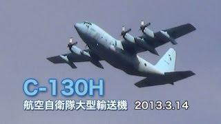 自衛隊輸送機C-130H 2013.3.14