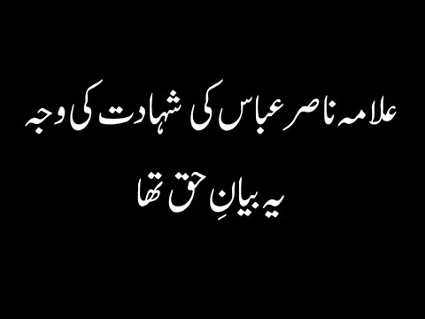 Xxx Mp4 Allama Nasir Abbas Shaheed Ki Shahadat Ki Wajah Yeh Bayan 3gp Sex
