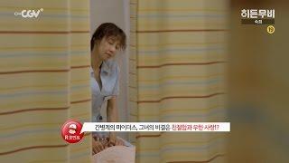 [히든무비 : 숙희] 10/20 (화) 밤 10시 채널CGV TV 최초