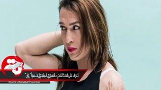 """تعرف على قصة اللاجيء السوري المتحول جنسياً """"روان"""""""