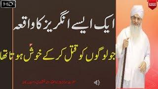 Story of an American who was in Jail || Hindi Urdu Short Clip By Peer Zulfiqar Naqshbandi