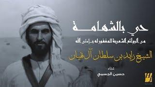 حسين الجسمي - حي بالشهامة (النسخة الأصلية)