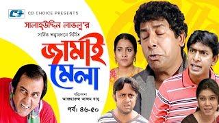 Jamai Mela | Episode 46-50 | Comedy Natok | Mosharof Karim | Chonchol Chowdhury | Shamim Jaman