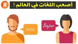 إكتشف أصعب اللغات في العالم