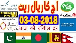 Today Saudi Riyal Currency Exchange Rates - 03-08-2018 | India | Pakistan | Bangladesh | Nepal