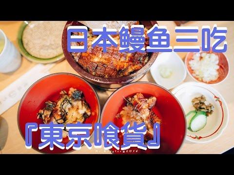 【東京吃貨】第十二話 淺草鰻魚三吃-160520
