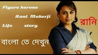 The heroine of the story of the life of Rani Mukerji রানি মুখোপাধ্যায় এর জীবনের গল্প