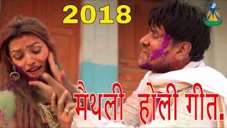 Holi K Din Baljori Latest Maithili Holi song  2017 Holi Songs  Super Hit Holi Song 2017