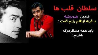 فردین هنرپیشه با گریه ازظلم رژیم گفت : باید همه منتظرمرگ باشیم