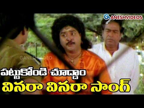 Xxx Mp4 Pattukondi Choodam Movie Songs Vinara Vinara Suresh Jayasudha Sudhakar Ganesh Videos 3gp Sex