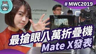 華為折疊手機Mate X 八萬你買單?HUAWEI 展出手機與平板合體!