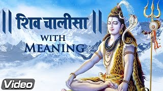 Shiv Chalisa with Meaning | Maha Shivratri 2017 Special Video in HD