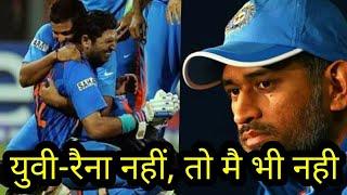 Yuvraj singh और suresh raina को team मै नहीं तो मै भी नही, dhoni चयनकर्ताओ पर भड़क गये