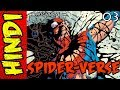 Spider-verse Part - 3 | Never Give Up | Marvel Comics In Hindi | #ComicVerse