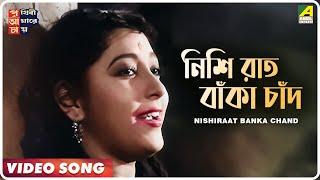 Nishiraat Banka Chand Akashe | Prithibi Amare Chay | Bengali Movie Video Song | Geeta Dutt