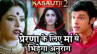 Kasautii Zindagii Kay 2 TWIST : Anurag will go against his mother Mohini