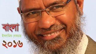 Bangla waz ** Dr. Zakir Naik **  নামাজে হাত কোথায় বাঁধবো? 2016