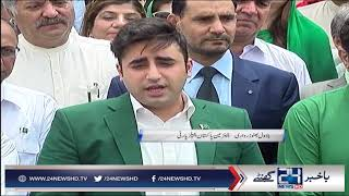 Bilawal Bhutto Zardari message for nation on 14th August