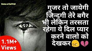 Sad Emotional Shayari Heart Touching Every lines