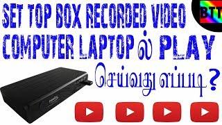 PLAY SCV SET-TOP BOX VIDEO IN LAPTOP - BEST TAMIL TUTORIALS [BTT]