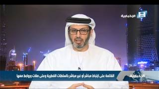 الفلاسي للإخبارية: ليس من صالح قطر استمرار الأزمة