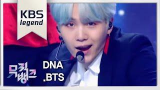 뮤직뱅크 Music Bank - DNA - 방탄소년단 (DNA - BTS).20170922