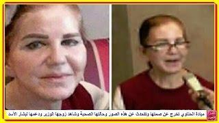 ميادة الحناوي تخرج عن صمتها وتتحدث عن هذه الصور وحالتها الصحية وشاهد زوجها الوزير ودعمها لبشار الأسد