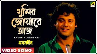 Khushir Joare Aaj   Mangal Deep   Bengali Movie Song   Mohammed Aziz