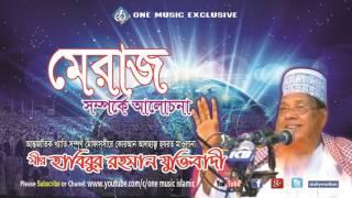 Bangla waz Meraaz somporke। মেরাজ সম্পর্কে বাংলা তাফসীর । Habibur rahman juktibadi