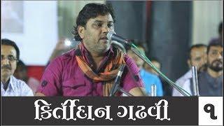 Kirtidan Gadhvi | સંવેદના એક ગાયની | Sanvedna Ek Gay Ni | Surat Dayro | Part-1