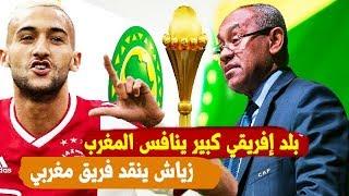 صادم بلد إفريقي قوي ينافس المغرب على تنظيم الكان 2019 -  حكيم زياش ينقد فريق مغربي من المغرب