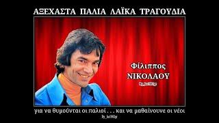 ΦΙΛΙΠΠΟΣ ΝΙΚΟΛΑΟΥ - Μεγιέ Μελέ