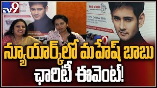Mahesh Babu attends Fundraising event on Oct 27th in New York - TV9
