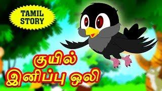 குயில் இனிப்பு ஒலி - Bedtime Stories For Kids   Fairy Tales in Tamil   Tamil Stories   Koo Koo TV