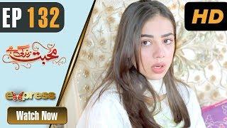 Pakistani Drama | Mohabbat Zindagi Hai - Episode 132 | Express Entertainment Dramas | Madiha