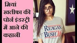 जानिए मियां खलीफा की पोर्न इंडस्ट्री में आने की कहानी | Mia Khalifa Life Story In Hindi | Rochak